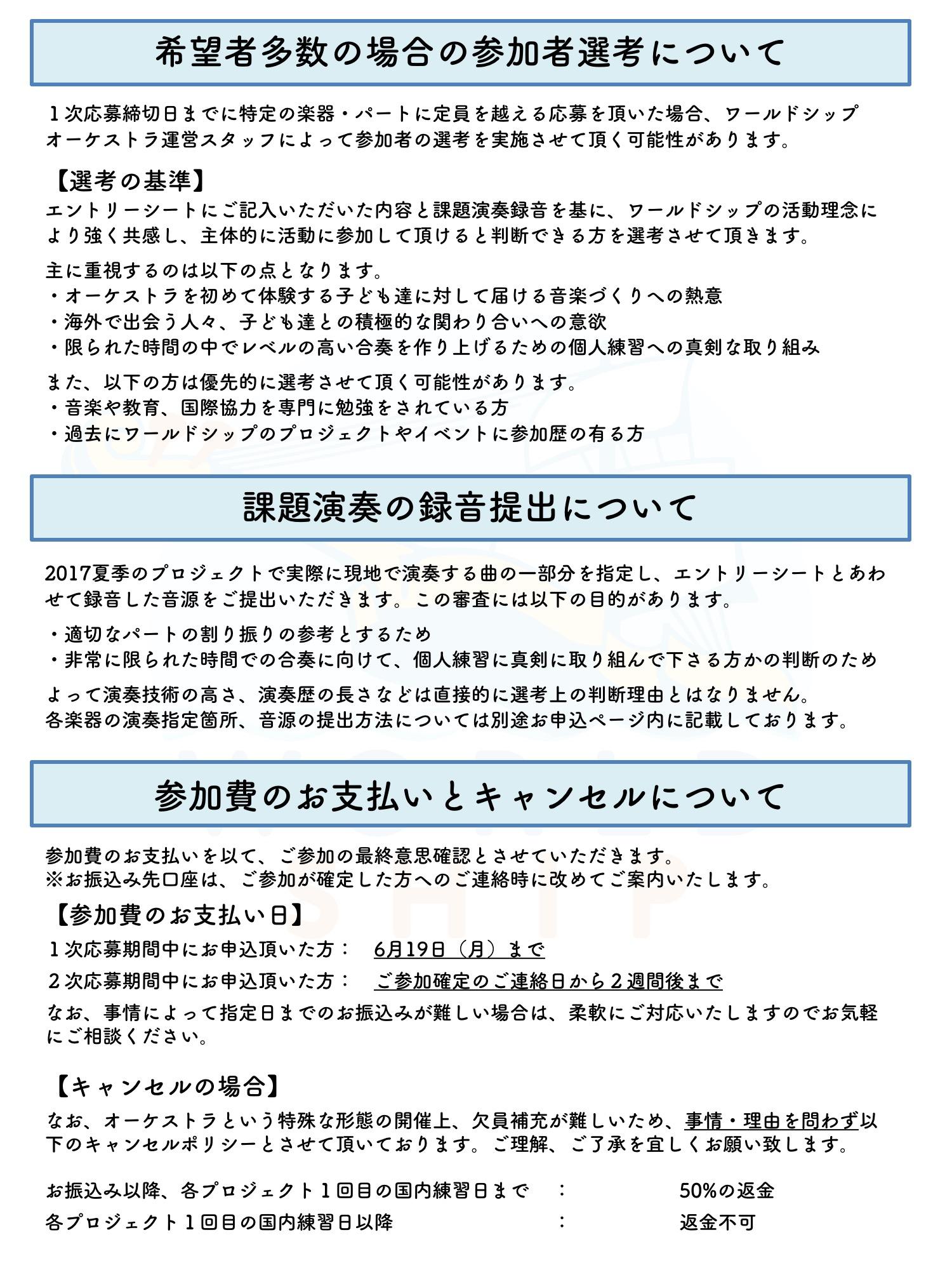 17夏_応募フロー_2rvsd2
