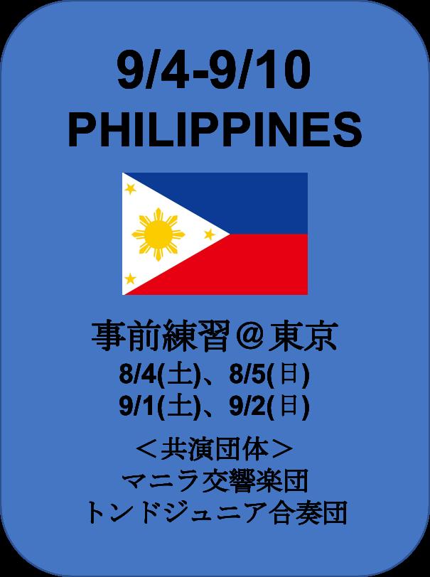フィリピンアイコン