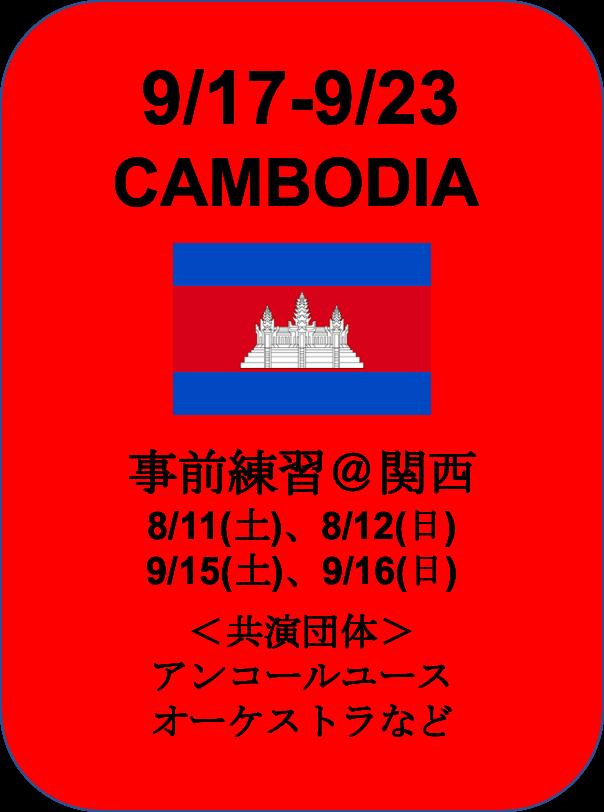 カンボジアアイコン