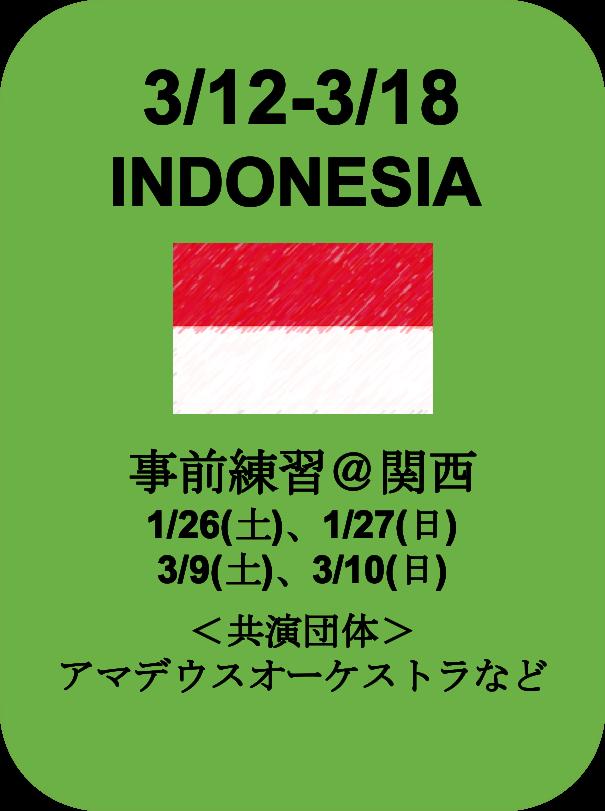 インドネシアアイコン